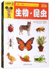 生命科学·生物·昆虫(全4册)