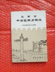 北京市丰台区街乡概况