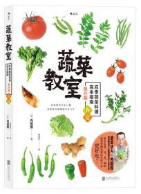 蔬菜教室:应季蔬菜料理完全指南·春夏(保存版)