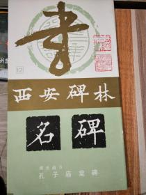 西安碑林名碑 12 虞世南书孔子庙堂碑