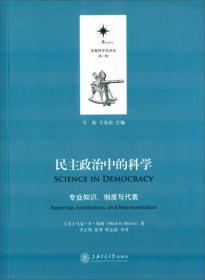 决策科学化译丛(第二辑):民主政治中的科学(专业知识、制度与代表)