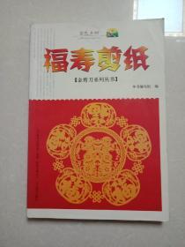 金色乡村·金剪刀系列丛书:福寿剪纸