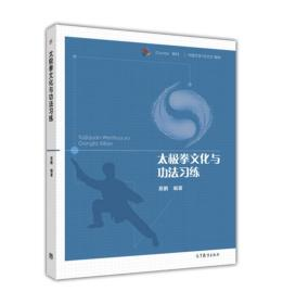 太极拳文化与功法习练 9787040489057