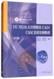 UG NX10.0注塑模具CAD/CAM实训实例教程(第3版)