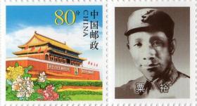 个性化邮票一枚:粟裕(面值0.80元,带其头像)    【粟裕,湖南会同人。侗族】