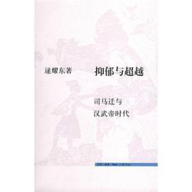 抑郁与超越:司马迁与汉武帝时代