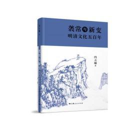 袭常与新变:明清文化五百年