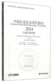 中国企业社会责任报告(2014)