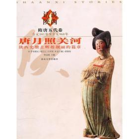 唐月照关河:陕西史册上辉煌靓丽的篇章