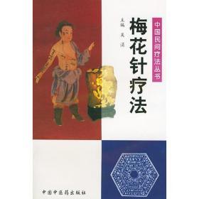 梅花针疗法——中国民间疗法丛书