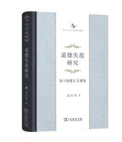 道德失范研究:基于制度正义视角/中华当代学术著作辑要