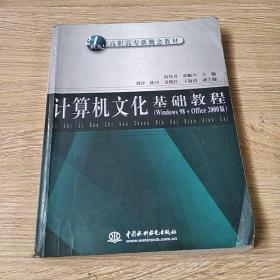 计算机文化基础教程(Windows 98+Office 2000版)