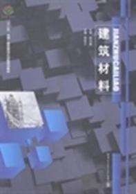 建筑材料  郭秋兰 哈尔滨工业大学出版社 9787560342542