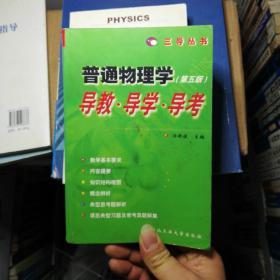 普通物理学