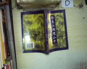 险恶江湖俏小千(三) 。、