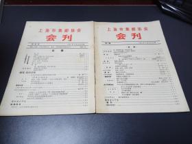 《上海市集邮协会会刊》创刊号及第二期  两本合售