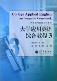 大学应用英语综合教程(3)/大学应用英语系列教材