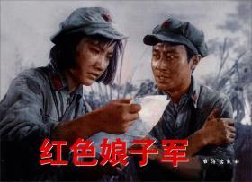 爱国主义教育经典电影连环画--红色娘子军