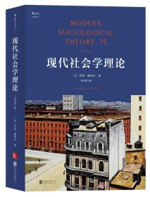 现代社会学理论(双语第7版)