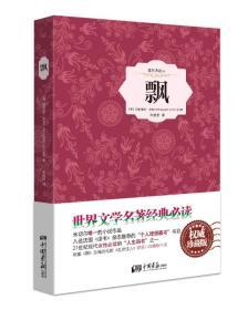 飘(精装插图典藏本)