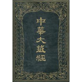中华大藏经(第58册)