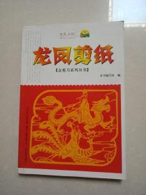 金色乡村·金剪刀系列丛书:龙凤剪纸