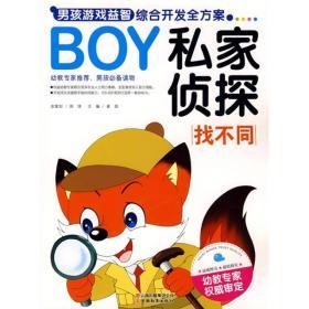 男孩游戏益智综合开发全方案:私家侦探找不同
