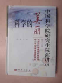 中国科学院研究生院讲演录 科学的美丽 第九辑【2006年1版1印】