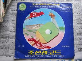 原版朝鲜唱片    F
