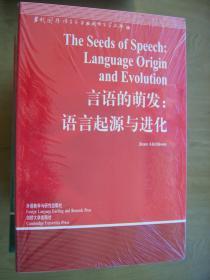 语言的萌发 语言起源与进化  (英)艾奇逊(Aitchison,J)著. 16开 (全新)原塑封没拆【书架1-1】