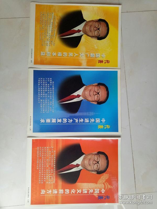 三个代表-宣传画(一套三张全!!!