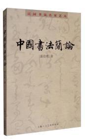 民国书法名家艺丛:中国书法简论