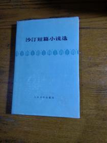 沙汀短篇小说选 精装  人民文学1978年 二版1印