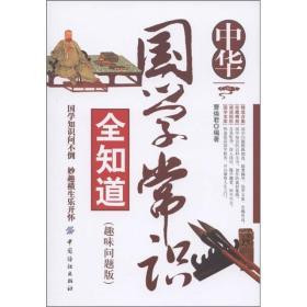 中华国学常识全知道:趣味问题版