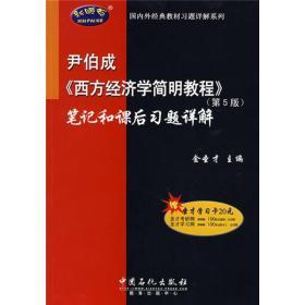 国内外经典教材习题详解系列:尹伯成〈西方经济学简明教程〉笔记和课后习题详解(第5版)