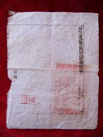 民国33年晋察冀边区第一区行政督查专员公署:发文稿纸(空白、公署大印、专员、副专员印)