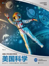 美国科学·太空与技术·一年级