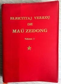 毛泽东选集第一卷(世界语版)