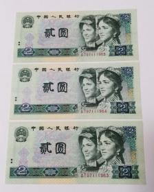 2元纸币(802)3张连号合售保真(AT97111963-AT97111965)