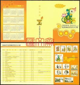 中国邮政集团广告日历卡、2008年年历卡,邮票老鼠油灯碗同图戌子年邮票 发行计划