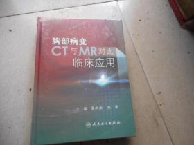 CT与MR对比临床应用系列丛书:胸部病变CT与MR对比临床应用