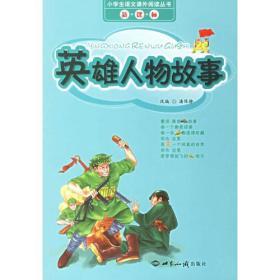 英雄人物故事/小学生语文课外阅读丛书