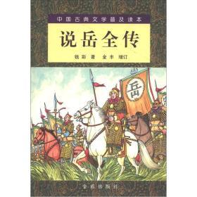 中国古典文学普及读本:说岳全传