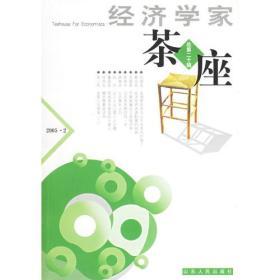 经济学家茶座(总第二十辑)