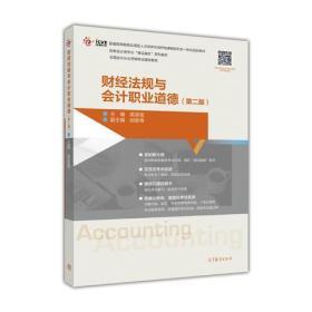 财经法规与会计职业道德(第二版)