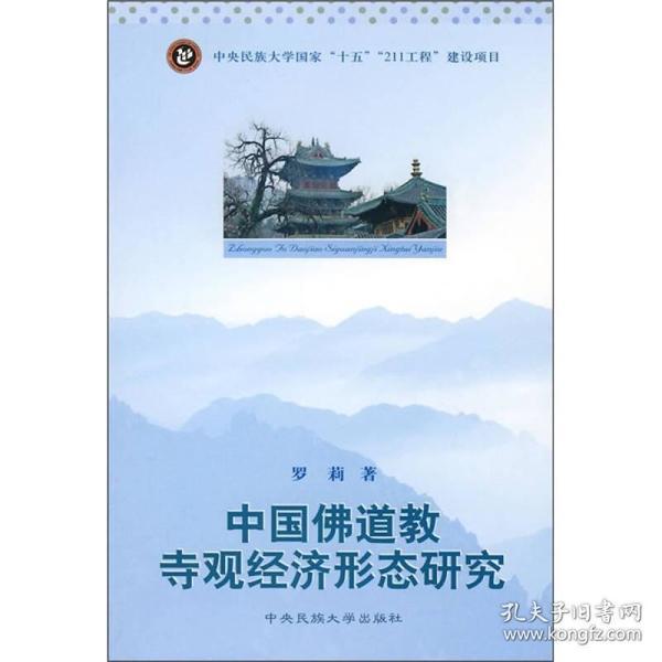 中国佛道教寺观经济形态研究