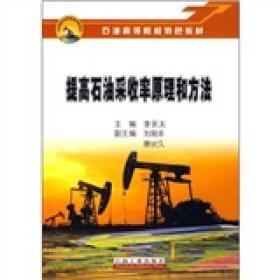 石油高等院校教材 提高石油采收率原理和方法