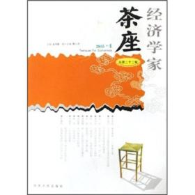经济学家茶座(2005.4)(总第22辑)