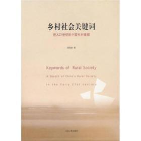 乡村社会关键词:进入21世纪的中国乡村素描