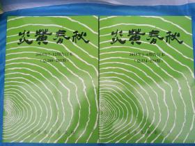 炎黄春秋杂志 全新 正版 2015年 上下册 合订本